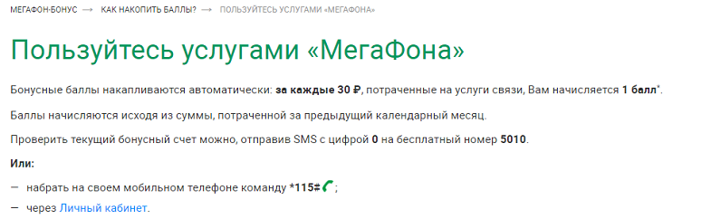 Как узнать сколько бонусов на телефоне мтс